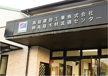 株式会社高島木材流通センター&アムウッド